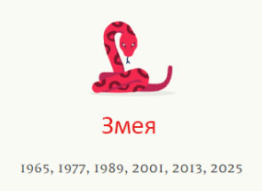 Год Змея