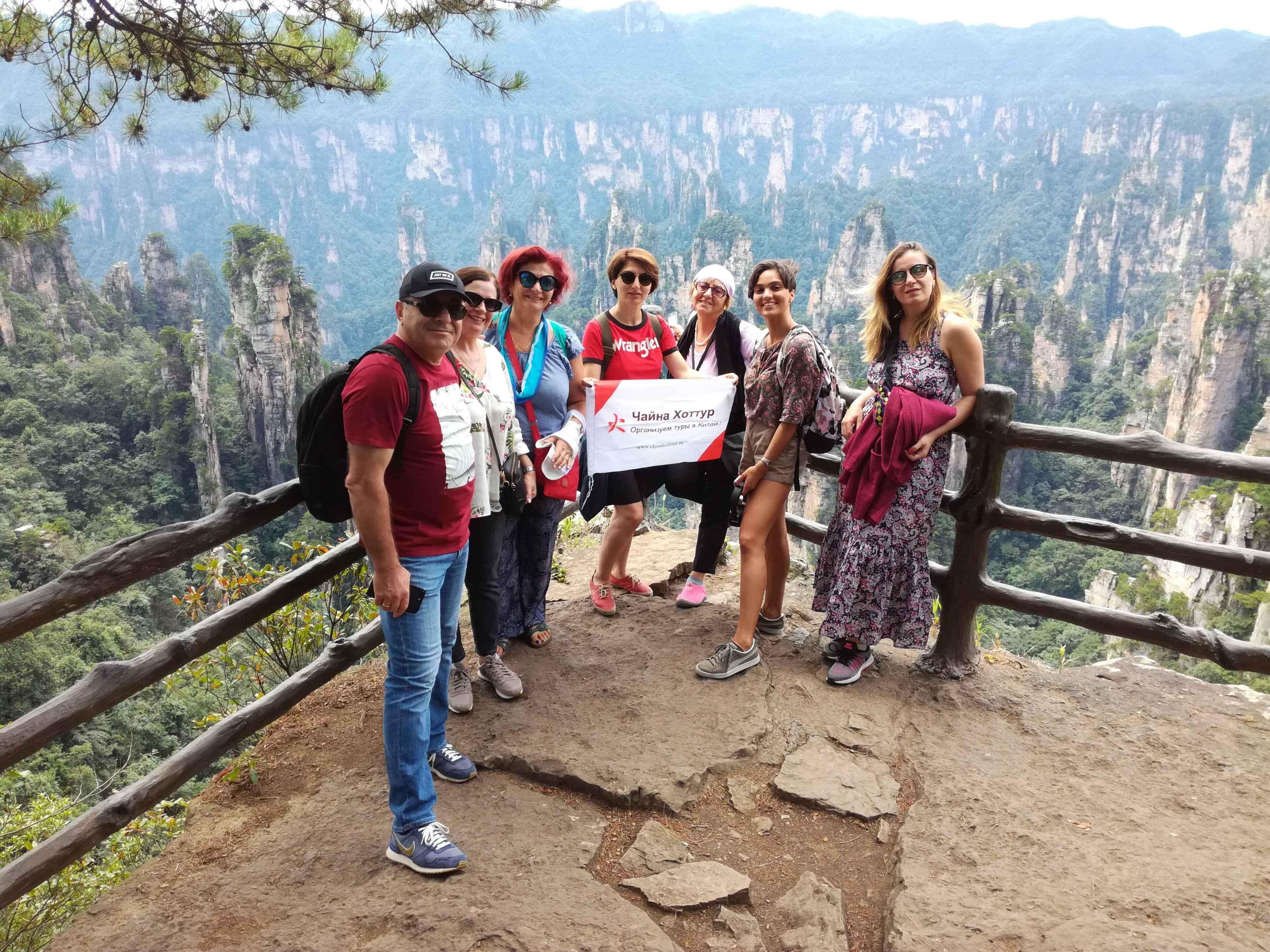 Путешествовать в Чжанцзяцзе с Туроператорм Китая Чайнахоттур